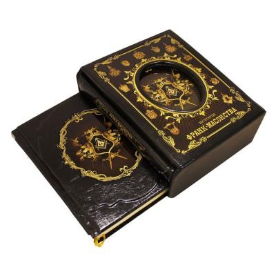 Исторiя франк-масонства от вознiкновенiя его до настоящаго времени. (2 тома в 2-х книгах). (4)