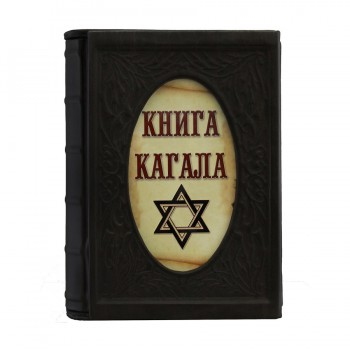 Книга Кагала (в футляре)