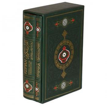 Коран и Хадисы пророка1