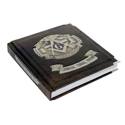 Масонство. Символы, тайны, учения (кожа) (2)
