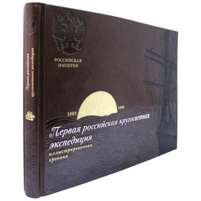 Первая российская кругосветная эспедиция. Иллюстрированная хроника 1
