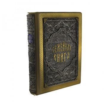 Семейная книга (скань) (2) (Копировать)-900x900