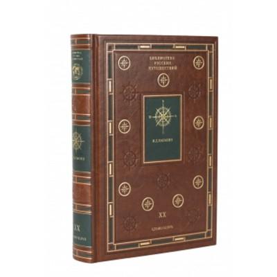 Библиотека Русских Путешествий в 20 томах