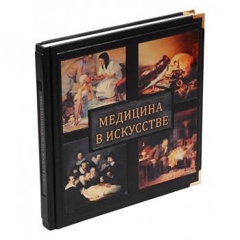 Medicina v iskusstve (kozha)-900x900