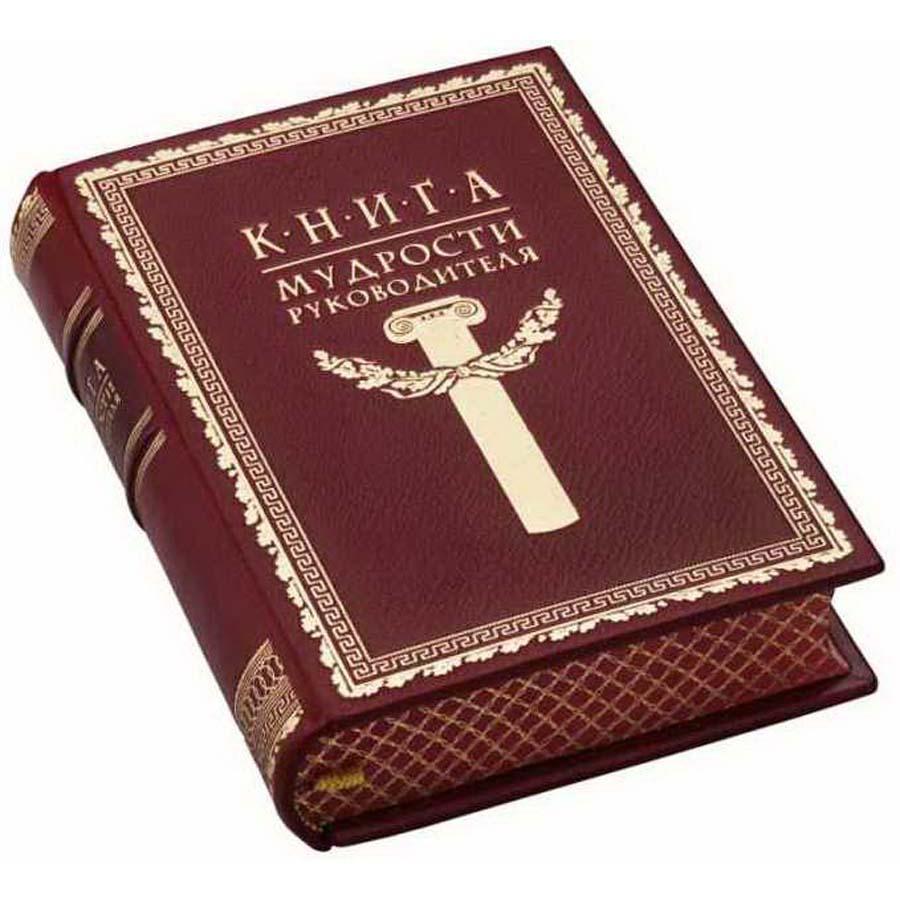 Книга для руководителя подарок