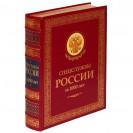 specsluzhby_rossii_zk_01_12012015_185242_HgwY