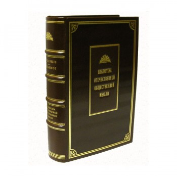 Библиотека отечественной общественной мысли (кожаный переплет)