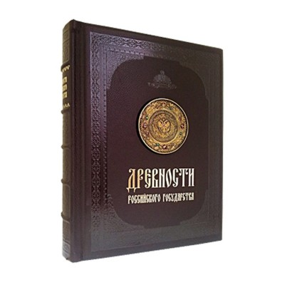 Древности Российского государства1