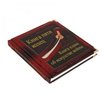 Книга Пяти Колец. Книга клана об искусстве войны. (2)