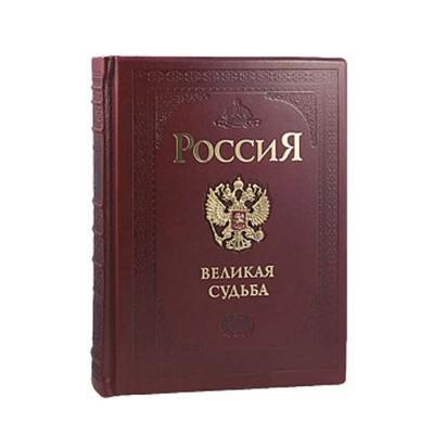 Россия. Великая судьба 27500