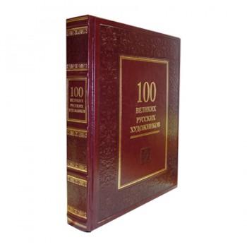 100 великих русских худ