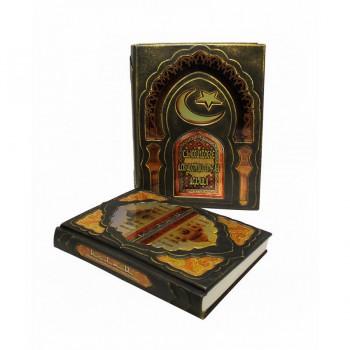 Classicheskoe iskusstvo stran islama. (Vei`marn B (3)-900x900