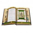 Konfucij. Izrechenija i aforizmy. (kozha) (v meshochke) (3)-900×900