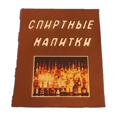 Спиртные напитки_2