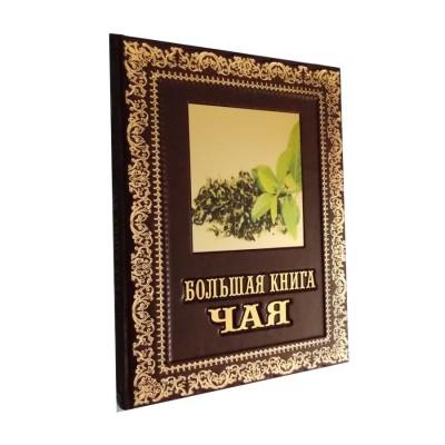 Большая книга чая 2