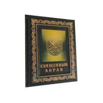 Священный Коран 1