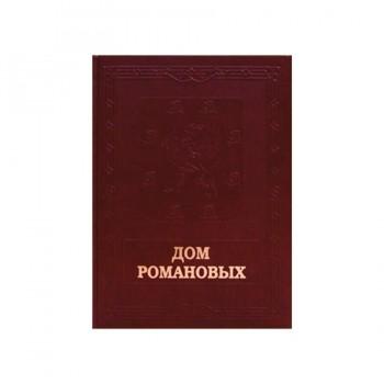 Дом Романовых 2jpg