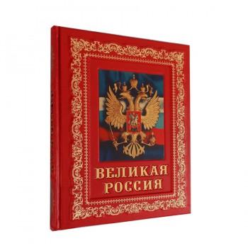 Великая Россия_3