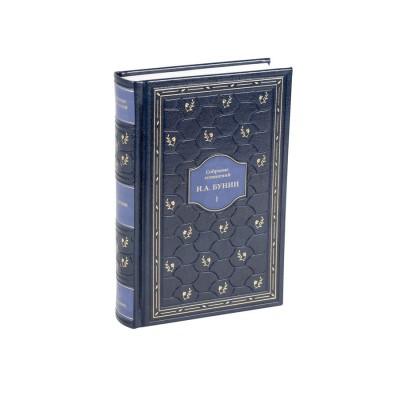 И.А. Бунин. Собрание сочинений в 7 томах