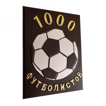 1000 футболистов
