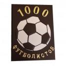 1000 футболистов2