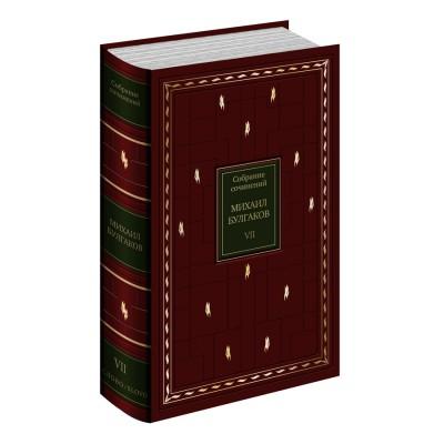 Михаил Булгаков. Собрание сочинений в 7 томах