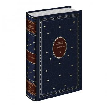 Достоевский собрание сочинений