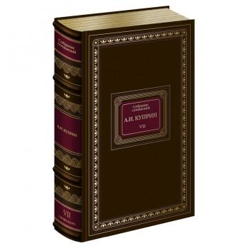 Александр Куприн. Собрание сочинений в 8 томах. Коллекционное издание