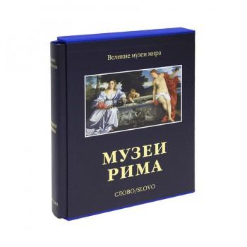 Музеи Рима. ВЕЛИКИЕ МУЗЕИ МИРА – серия альбомов