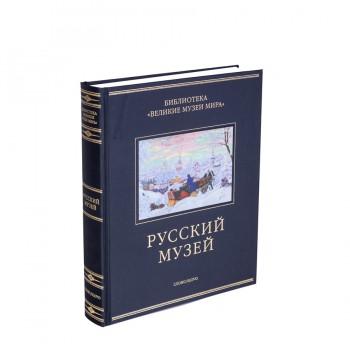 Русский музей. ВЕЛИКИЕ МУЗЕИ МИРА