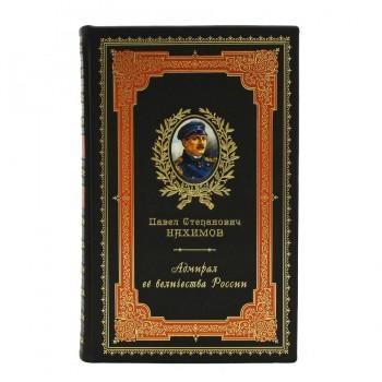 П. С. Нахимов. Адмирал ее Величества России.