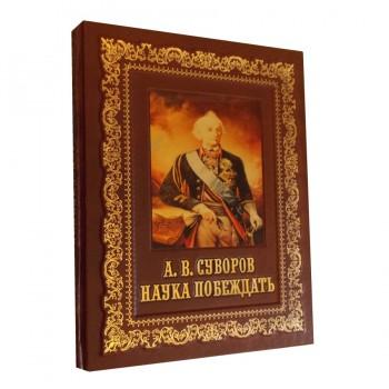 А.В.Суворов. Наука побеждать
