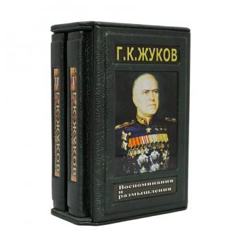 Г. К. Жуков. Воспоминания и размышления. В 2 томах.