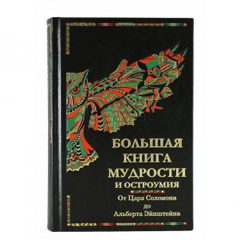 Большая книга мудрости и остроумия.