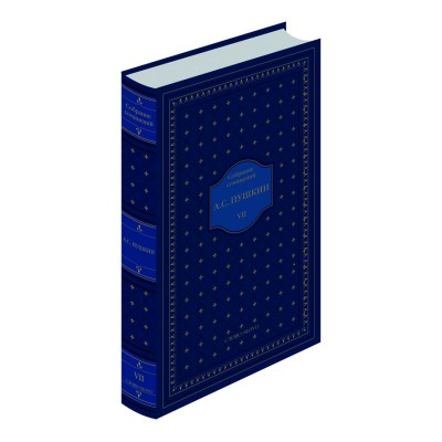 А.С.Пушкин. Собрание Сочинений в 11 томах.