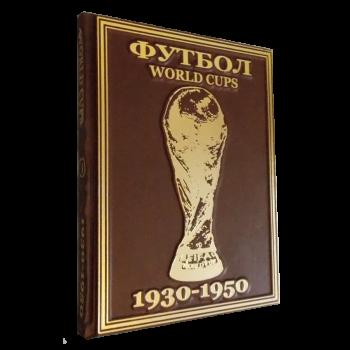 футбол. Все чемпионаты мира по футболу с 1930 по 2010гг. в 9 томах.