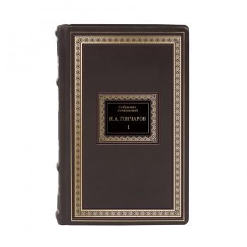 И.А. Гончаров. Собрание сочинений в 7 томах. Коллекционное издание