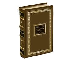 М.Е.Салтыков-Щедрин. Собрание сочинений в 8 томах. Коллекционное издание