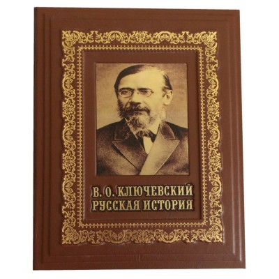 Ключевский.В.О. Русская история.