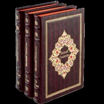 В.В.Головачев. Избранные сочинения в 3 томах