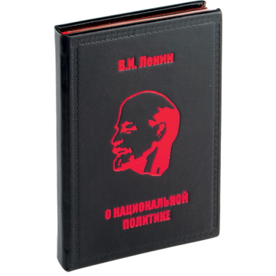 В.И. Ленин. О национальной политике