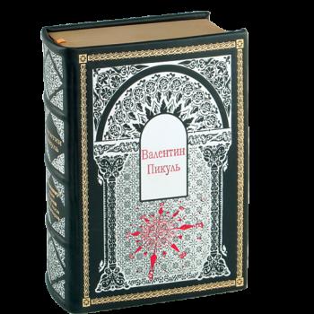 В. Пикуль. Собрание сочинений  12 томов