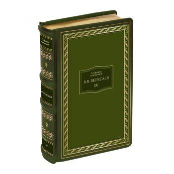 В.В.Вересаев. Собрание сочинений в 5 томах. Коллекционное издание