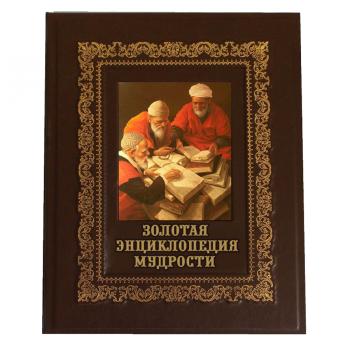 Золотая энциклопедия мудрости.