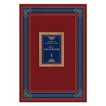 В.О.Ключевский. Собрание сочинений в 8 томах