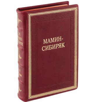 Мамин-Сибиряк Д.Н. Собрание сочинений в 6 томах