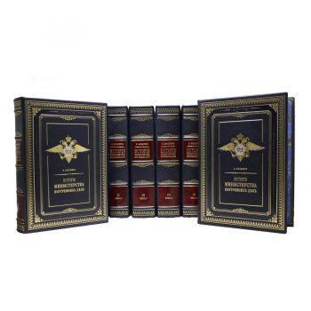История Министерства внутренних дел 8 томов в 7 книгах. Репринт