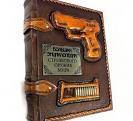 Большая энциклопедия стрелкового оружия мира