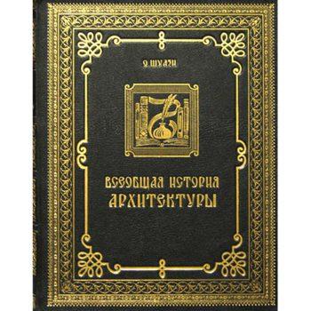 Шуази Всеобщая история архитектуры.