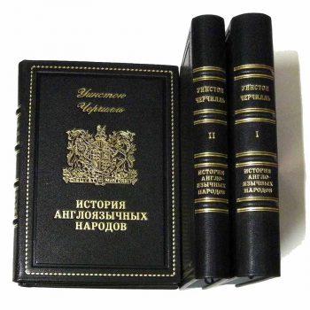 Черчилль. История англоязычных народов в 4 томах.